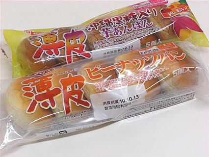 山崎製パン 薄皮ピーナッツパン、薄皮沖縄黒糖入り芋あんぱん
