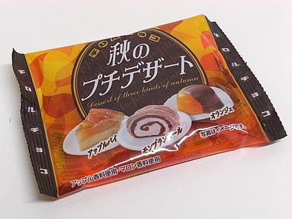 チロルチョコ 秋のプチデザート