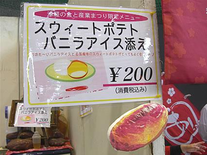 津軽の食と産業まつり 青い花のスウィートポテト 津軽の食と産業まつり限定メニュー