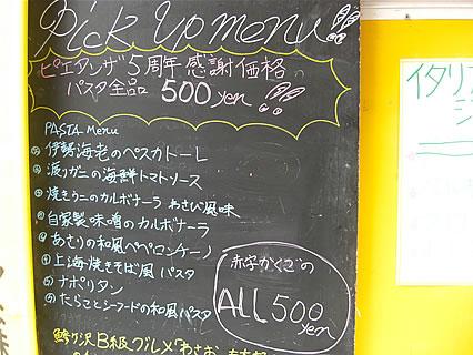 津軽の食と産業まつり Pietanza(ピエタンザ) メニュー