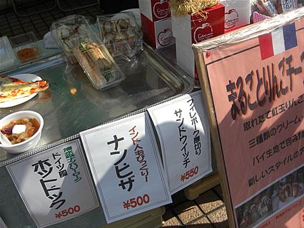 津軽の食と産業まつり フランス食堂 シェモア 商品