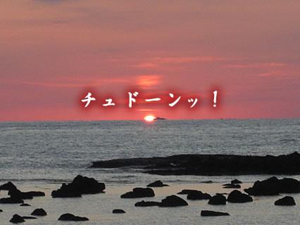 道の駅ふかうら「かそせいか焼き村」 沈む夕日-3