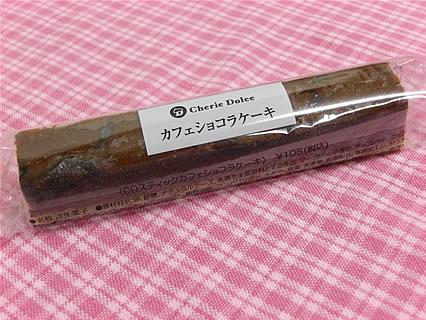 シェリエドルチェ スティックカフェショコラケーキ(105円)