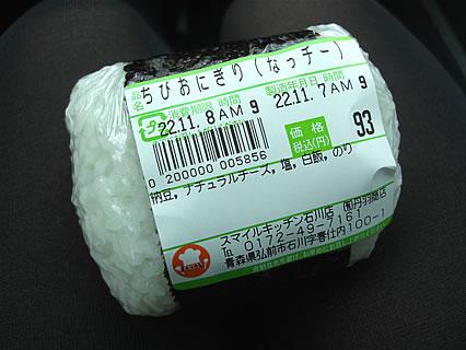 スマイルキッチン石川店 ちびおにぎり(なっチー)(93円)