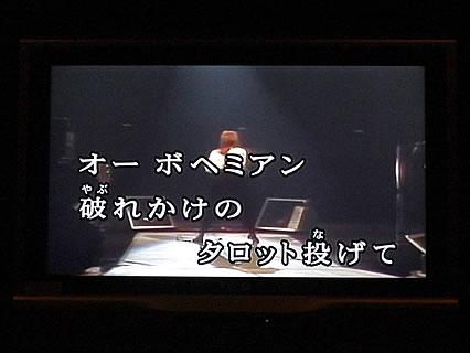 ビッグエコー 弘前店 ボヘミアン(葛城 ユキ)