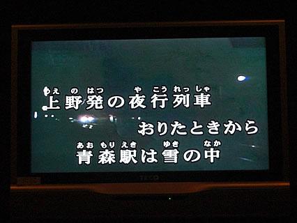 ビッグエコー 弘前店 津軽海峡・冬景色(石川 さゆり)