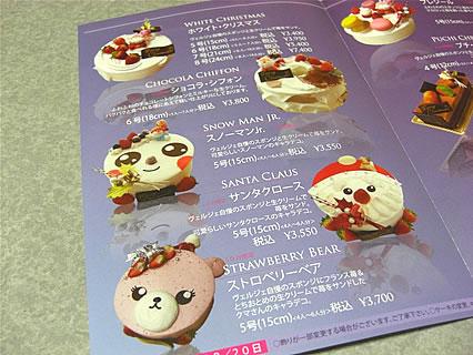 Patisserie verger(パティスリー ヴェルジェ) クリスマスケーキのチラシ-1