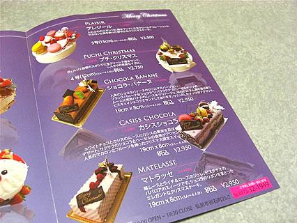 Patisserie verger(パティスリー ヴェルジェ) クリスマスケーキのチラシ-2