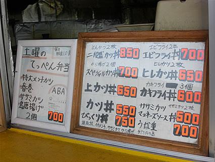 惣菜さとう 店頭メニュー-4