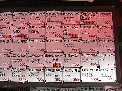 惣菜さとう 店頭メニュー-2