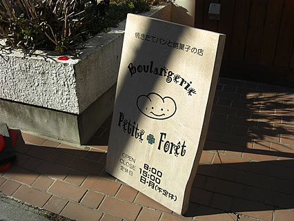 Boulangerie Petite Foret(ブーランジェリー プチットゥ フォレ) 看板