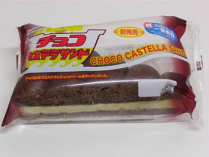 工藤パン チョコカステラサンド