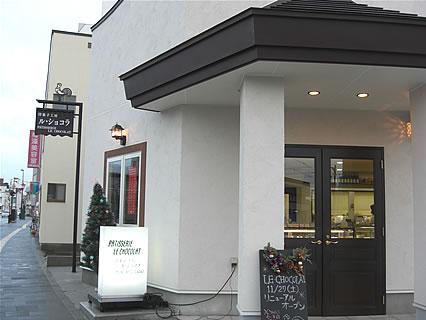PATISSERIE LE CHOCOLAT(洋菓子工房 ル・ショコラ) 外観