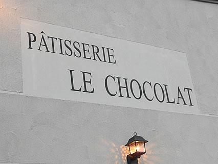 PATISSERIE LE CHOCOLAT(洋菓子工房 ル・ショコラ) 外壁