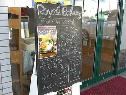 ROYAL BAKERY(ロイヤル ベーカリー) おすすめボード