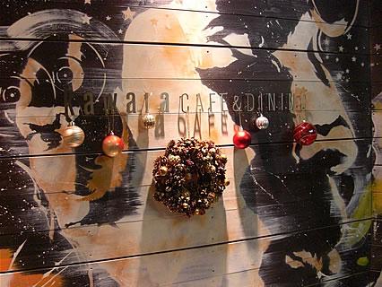 Kawara CAFE&DINING(カワラカフェ&ダイニング) 宇田川店