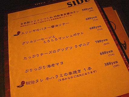 Kawara CAFE&DINING(カワラカフェ&ダイニング) 宇田川店 メニュー2