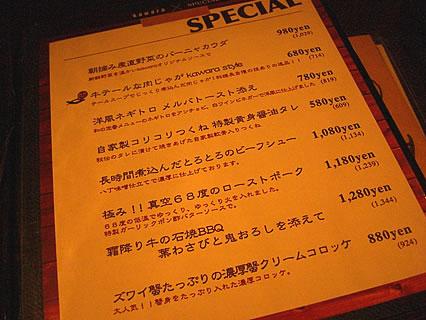 Kawara CAFE&DINING(カワラカフェ&ダイニング) 宇田川店 メニュー1