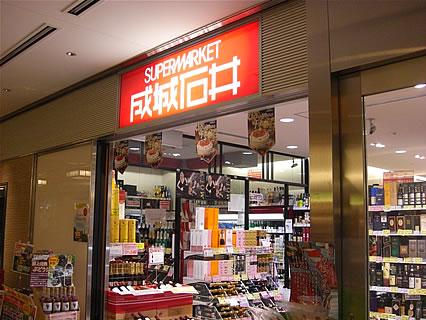 スーパーマーケット成城石井 新丸ビル店 外観