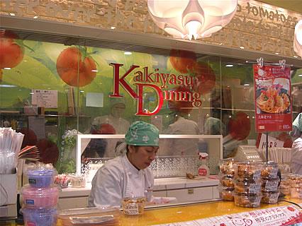 IKSPIARI(イクスピアリ) 柿安ダイニング(Kakiyasu Dining)