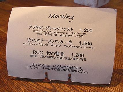 ホテルユニゾ渋谷 朝食メニュー