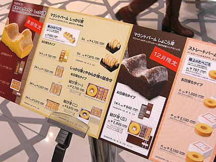 焼き菓子バームクーヘン ねんりん家 大丸東京店 商品の紹介