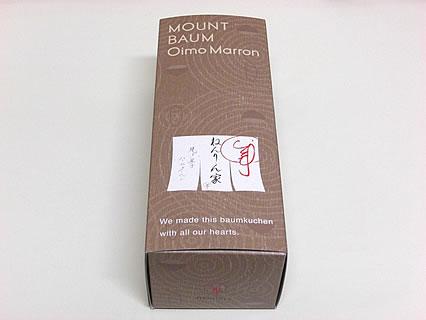 焼き菓子バームクーヘン ねんりん家 大丸東京店 マロンの香る焼きいもクーヘン しっかり芽(735円)