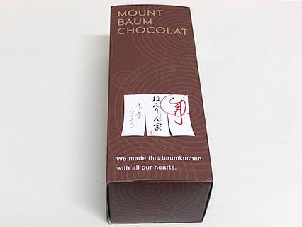 焼き菓子バームクーヘン ねんりん家 大丸東京店 マウントバーム しょこら芽(840円)