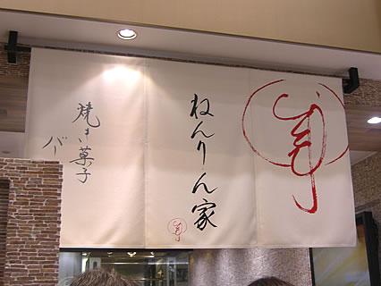 焼き菓子バームクーヘン ねんりん家 大丸東京店