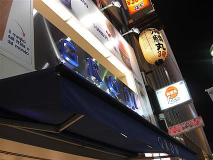 GROM(グロム) 渋谷店 外観