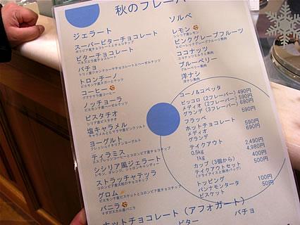 GROM(グロム) 渋谷店 フレーバー
