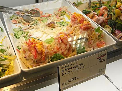 RF1(アールエフワン) 東急東横店西館 本ずわいがにのシーフードサラダ(100g 399円) 本ずわいがにのシーフードサラダ(100g 399円)