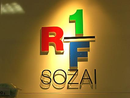 RF1(アール・エフ・ワン) 東急東横店西館