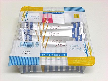 西洋和菓子 銀のぶどう ショコラバターの木(370円)