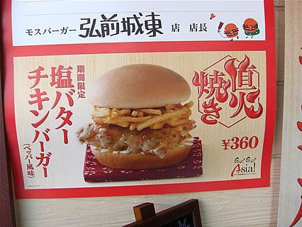 モスバーガー 直火焼き塩バターチキンバーガー(ペッパー風味) ポスター