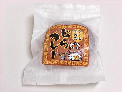 きくち覚誠堂 どらカレー(160円)