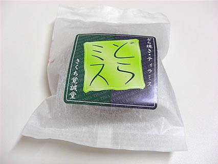 きくち覚誠堂 どらミス(160円)