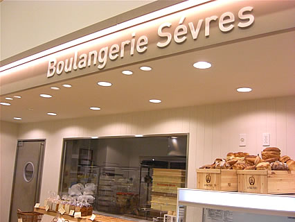 A-FACTORY Boulangerie Sevres(ブーランジェリー セブール) 外観