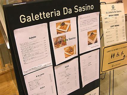 A-FACTORY Galetteria Da Sasino(ガレッテリア ダ・サスィーノ) メニュー1