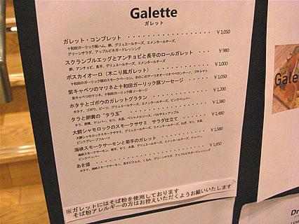 A-FACTORY Galetteria Da Sasino(ガレッテリア ダ・サスィーノ) ガレットメニュー