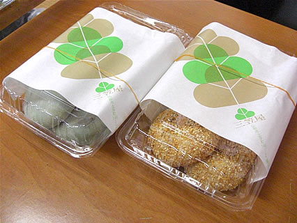 三笠屋餅店 よもぎ餅、あさか餅