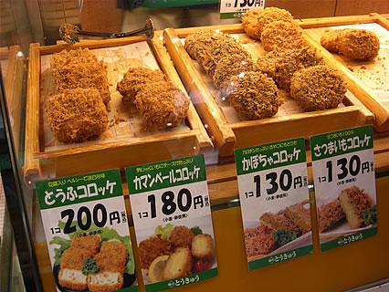 味のとうきゅう 五所川原エルム店 ショーケース