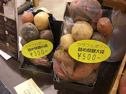 A-FACTORY Food Marche(フード マルシェ) カラフルポテト詰め放題-2