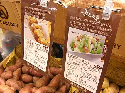 A-FACTORY Food Marche(フード マルシェ) カラフルポテト詰め放題(ヨーデル、小雪) レシピ
