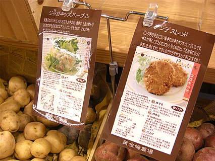 A-FACTORY Food Marche(フード マルシェ) カラフルポテト詰め放題(ジャガキッズパープル、アンデスレッド) レシピ