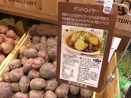 A-FACTORY Food Marche(フード マルシェ) カラフルポテト詰め放題(デストロイヤー) レシピ