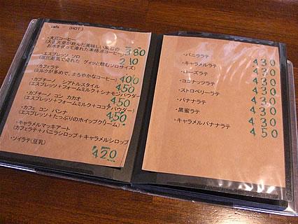 cafe drama HOTドリンクメニュー