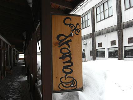 cafe drama 看板