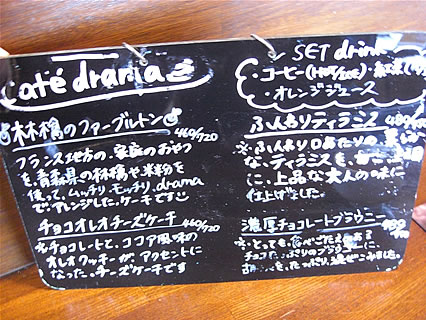 cafe drama デザートメニュー