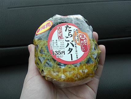 ローソン たらこバター(135円)